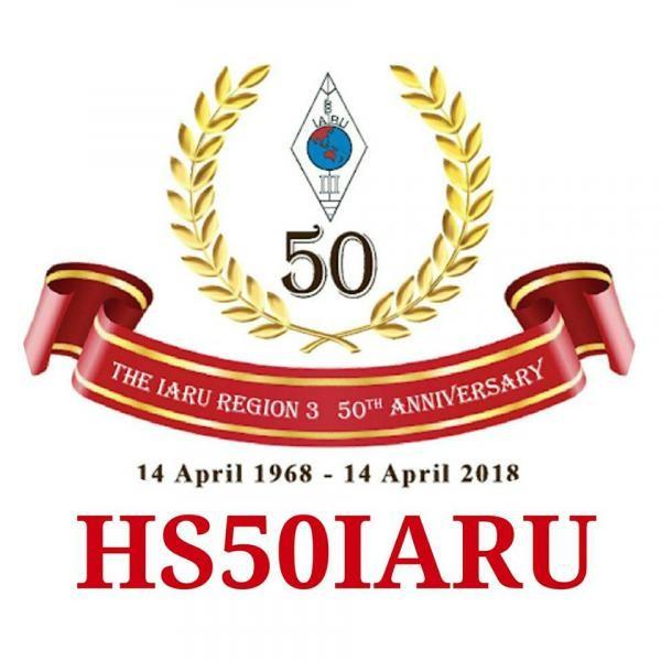 HS50IARU Radio Amateur Society of Thailand. Bangkok, Thailand. IARU Region III. Logo.