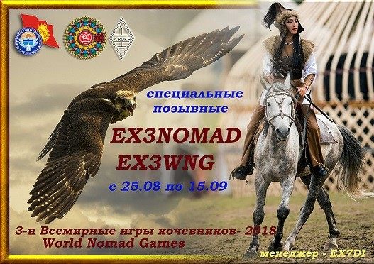 EX3NOMAD EX3WNG World Nomad Games, Cholpon Ata, Kyrgyzstan