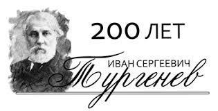 R200T Oryol, Russia I.S. Turgenev 200 years