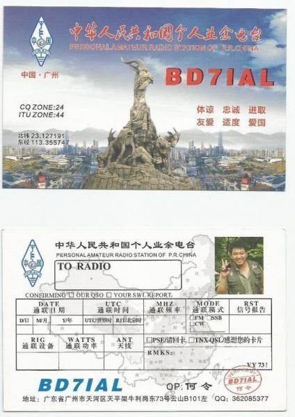 BD7IAL. He Ling QSL. Guang Zhou city, Guang Dong, China.