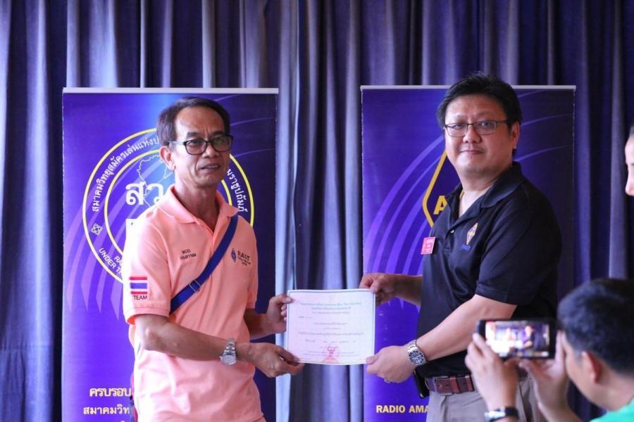 HS0YNM Mod Kloysaward Nong prue Banglamuang Thailand