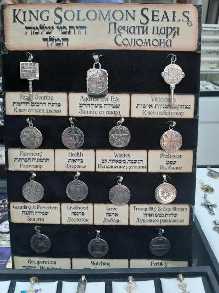 4X/LY5W King Solomon Seals on the way to Nazaret, Israel