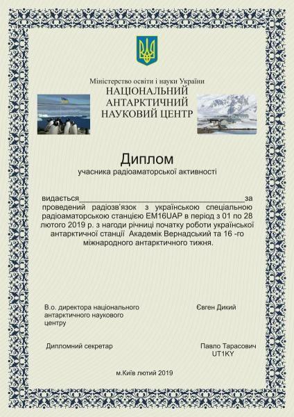 EM16UAP Kyiv, Ukraine. Ukranian Antarctic Program Award