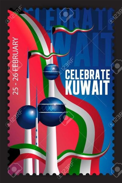 9K58NLD Kuwait National Day Postal stamp