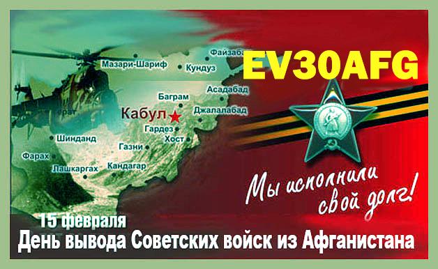 EV30AFG Minsk, Belarus. Withdrawal of the troops from the Afghanistan