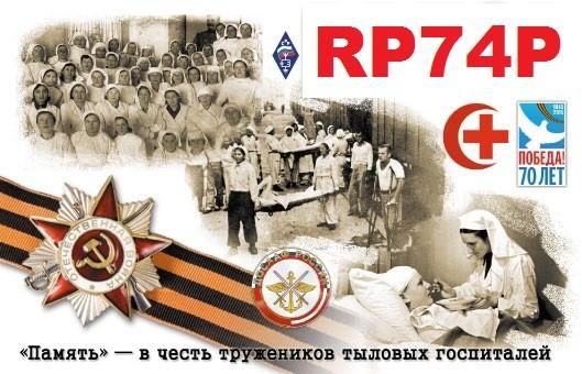 RP74P Tymen, Russia
