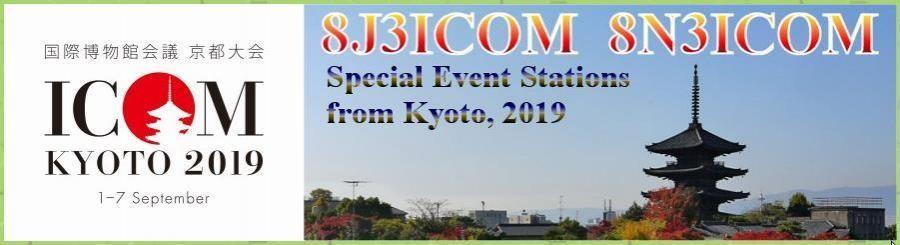 8J3ICOM 8N3ICOM Mukomachi, Kyoto, Japan ICOM