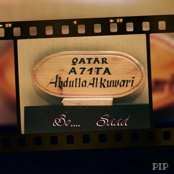 A71TA Abdulla Saad Al Kuwari, Rawdat Al Hamama, Qatar