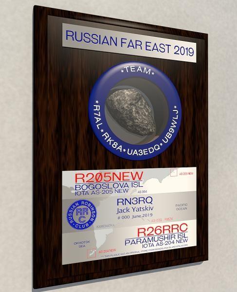 R205NEW Bogoslova Island Trophy