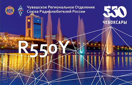 R550Y Cheboksary, Russia QSL Card