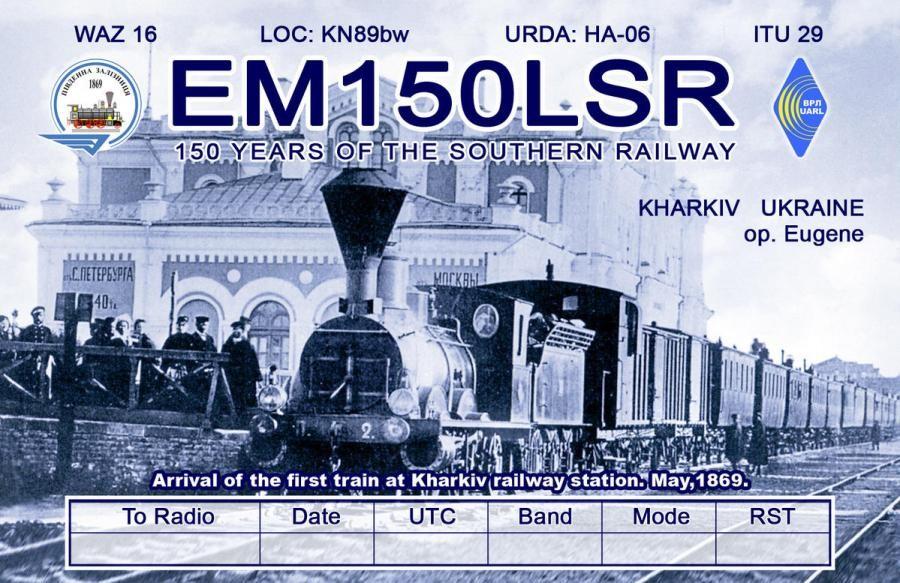 EM150LSR Kharkiv, Ukraine QSL Card