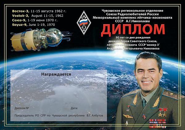 UE90AGN Chuvashia, Russia Adryan Nikolaev