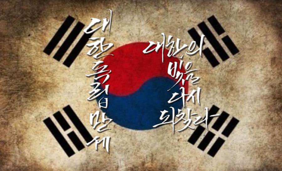 HL74V Chunguk, South Korea