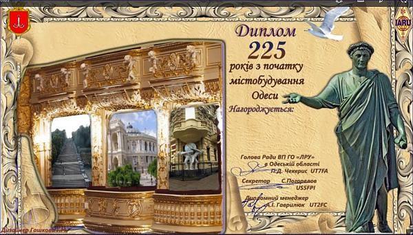 EM225FA Odessa, Ukraine