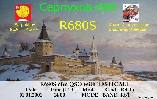 R680S Serpukhov, Russia