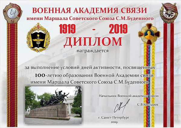 R100AS Budyonny Military Academy of the Signal Corps, Saint Petersburg, Russia