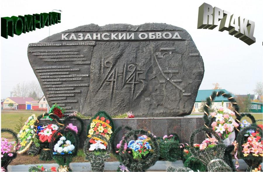 RP74KZ Kazan, Russia