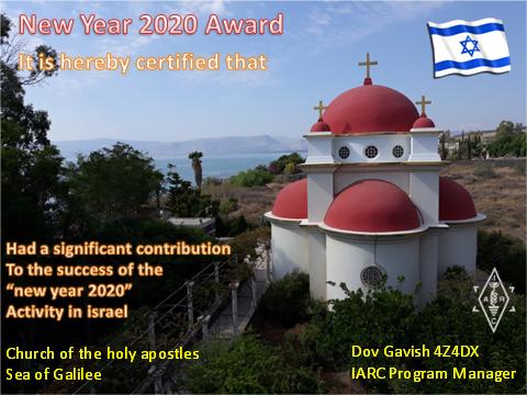 4X9XMAS Latrun, Israel 2020 Christmas Activity