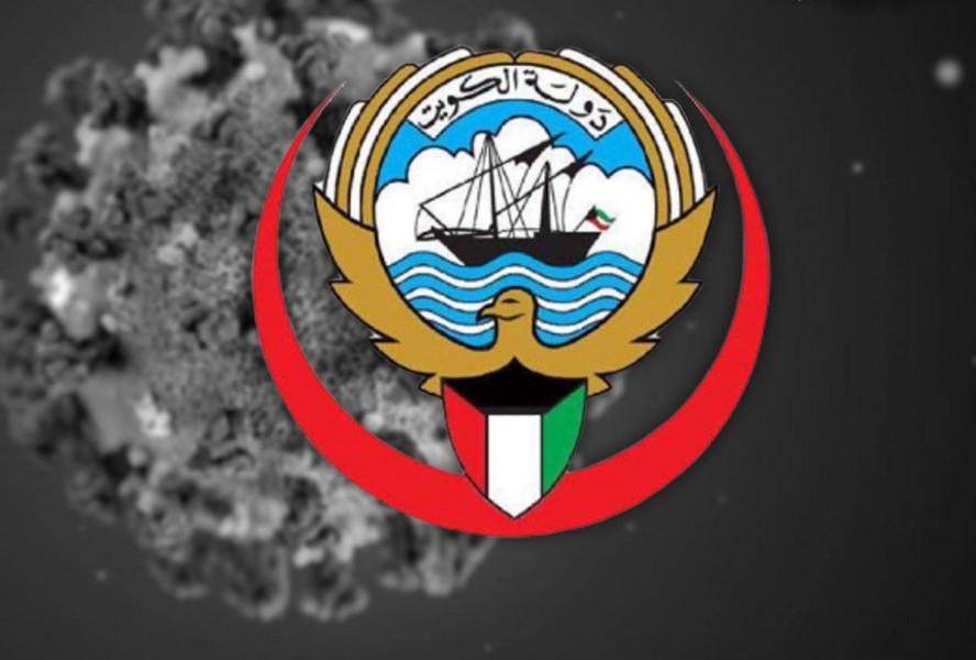 9K9STAYHOME COVID-19, Safat, Kuwait
