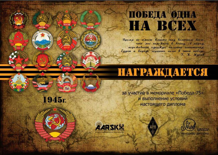 Pobeda na vsekh, Award, Kazakhstan
