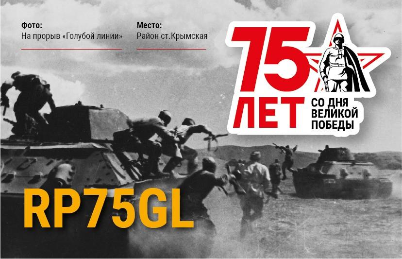 RP75GL Krasnodar, Russia