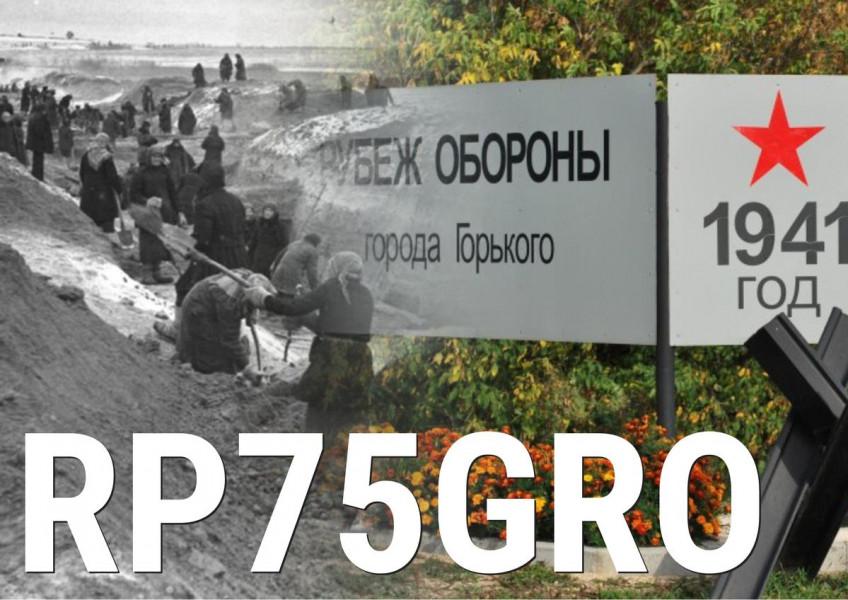 RP75GRO Nizhny Novgorod, Russia