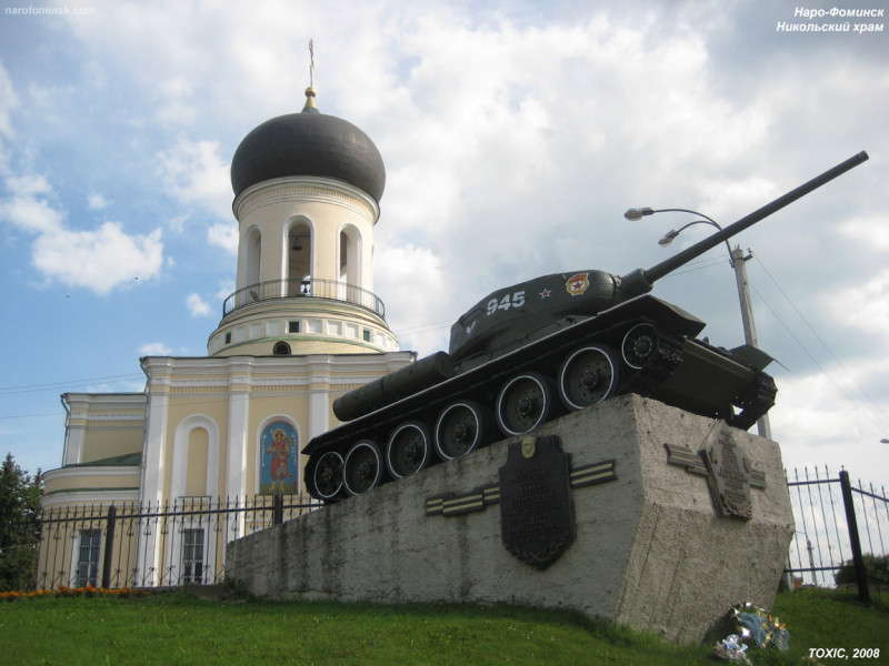 RP75NF Naro Fominsk, Russia
