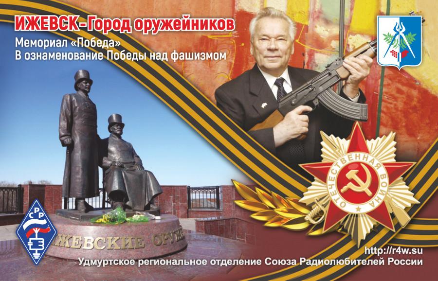 RP75IZ Izhevsk, Russia