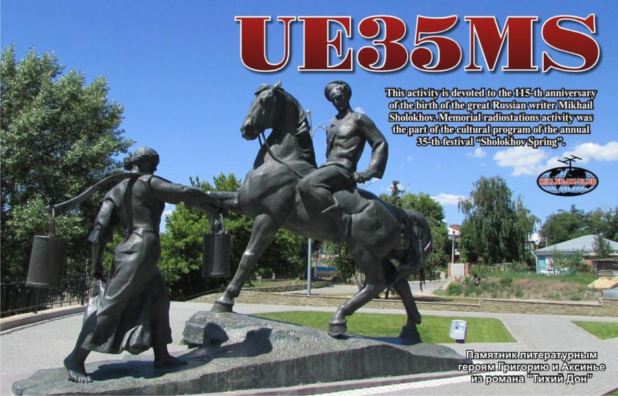 UE35MS Mikhail Sholokhov, Millerovo, Russia