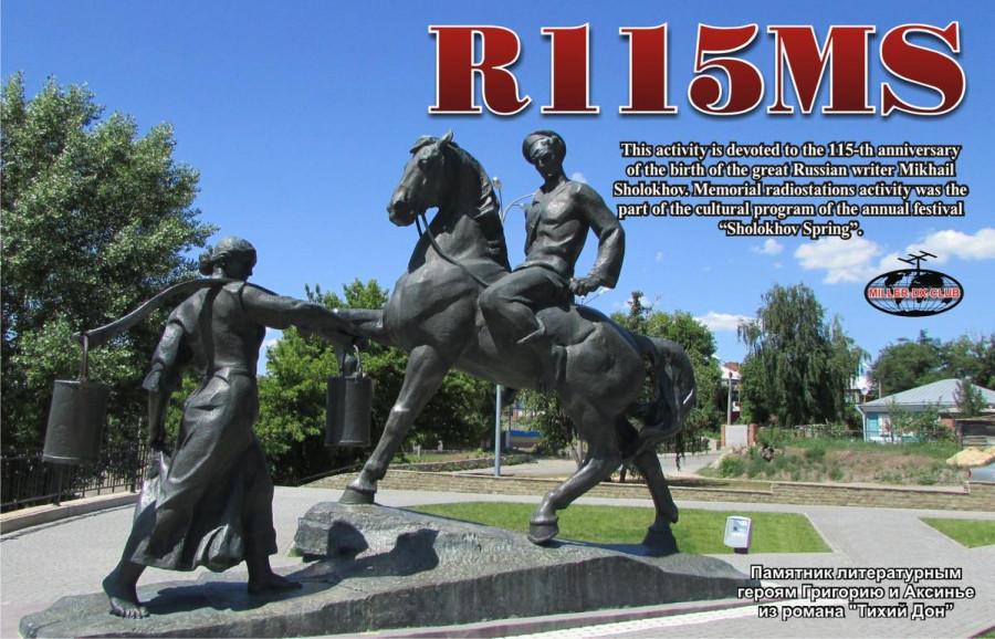 R115MS Mikhail Sholokhov, Millerovo, Russia