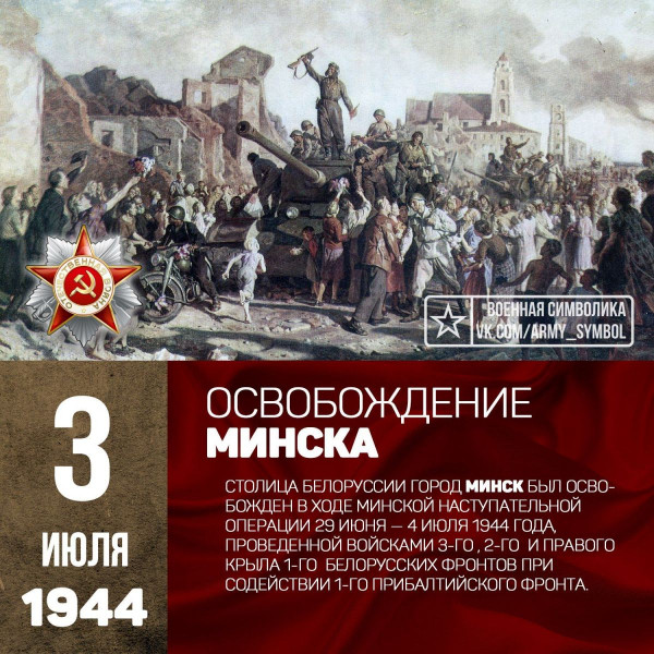 EV1944M Minsk, Belarus