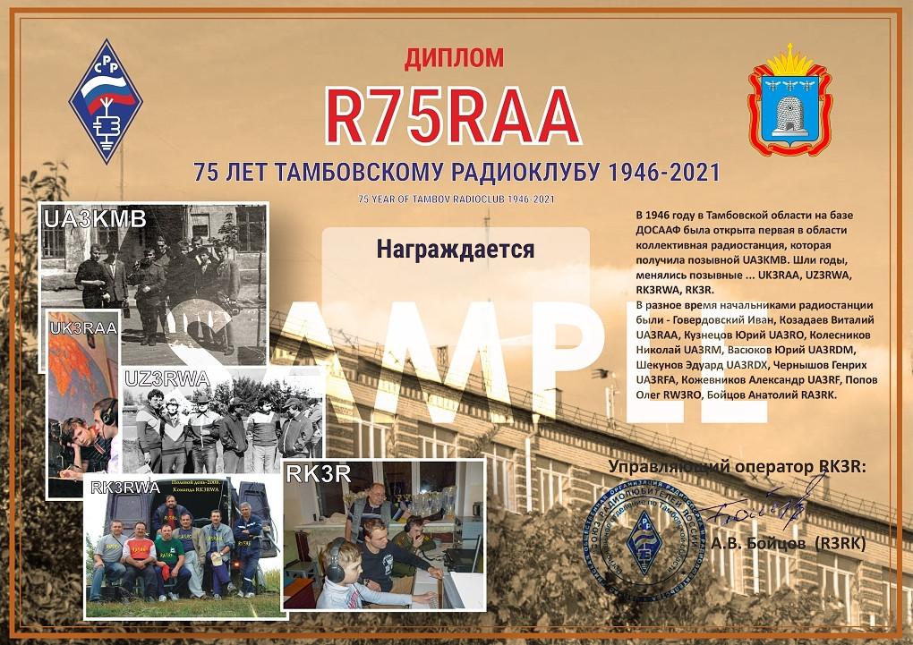 R75RAA Tambov, Russia