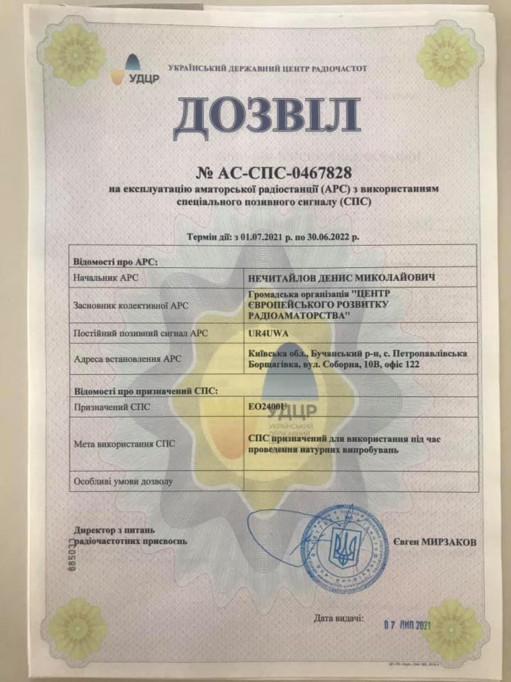 EO2400U Ukraine