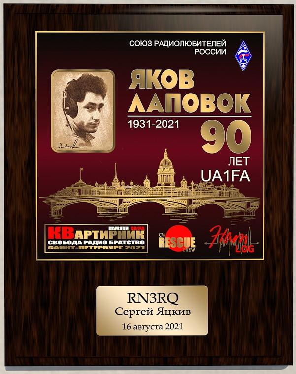 UA1FA Jakov Lapovok, Memorial Plaque