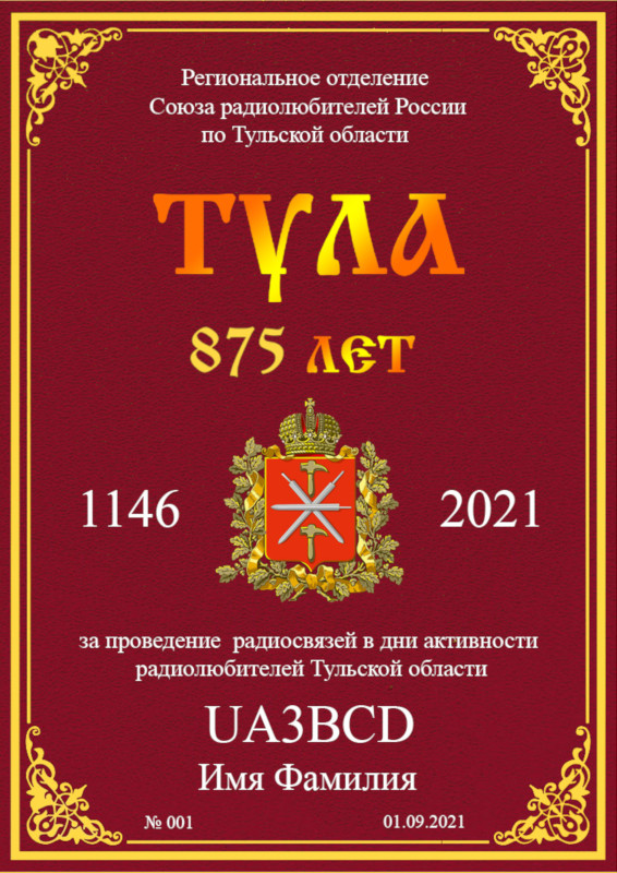 R875TULA Tula, Russia