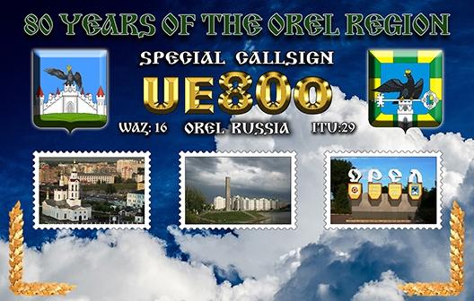 UE80O Orel Russia