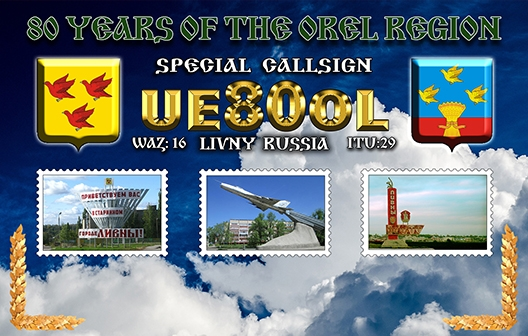 UE80OL Livny Russia