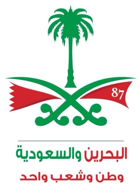 A91ARS Manama Bahrain National Day Saudi Arabia