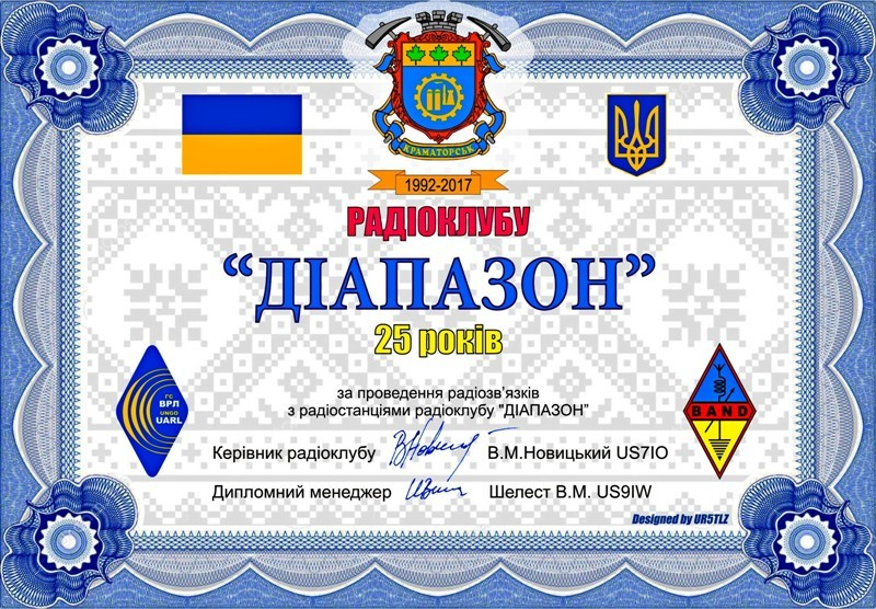 EM25IWW 25th Anniversary Amateur Radio Club Band Donetsk city, Ukraine.