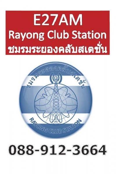 E27AM Rayong Thailand Amateur Radio Club Station