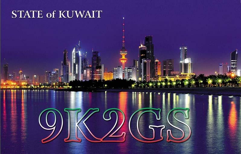 Abdallah Bin Hamad, 9K2GS QSL. Qortuba, Kuwait.
