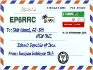EP6RRC Остров Шиф Иран