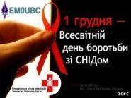EM0UBC Международный день солидарности СПИД