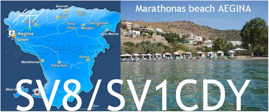 Остров Эгина SV8/SV1CDY