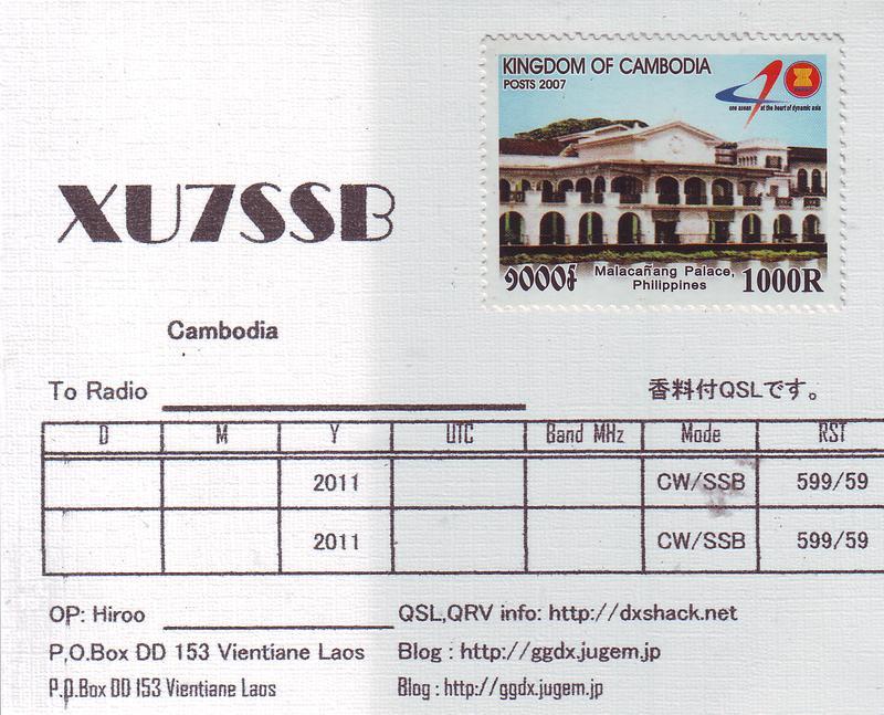 Камбоджа XU7SSB