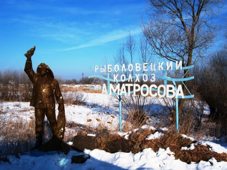 Рыболовецкий Совхоз имени Александра Матросова