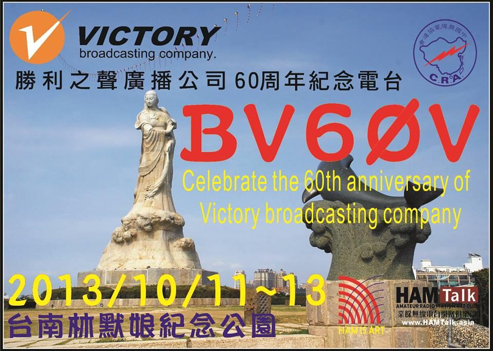 Taiwan BV60V