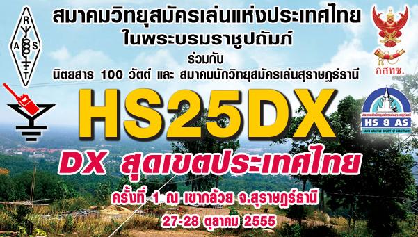 Thailand HS25DX 100 watts Magazine QSL