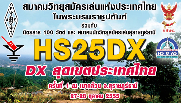 Таиланд HS25DX Радиолюбительский Журнал 100 watts Magazine QSL