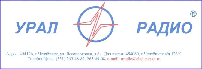 Компания Урал Радио